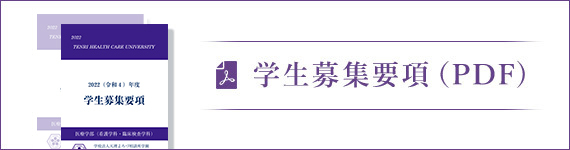 学生募集要項(PDF)