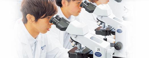 学部・学科 臨床検査学科 広い探究心と確かな知識で、医学に寄与する技師を目指して