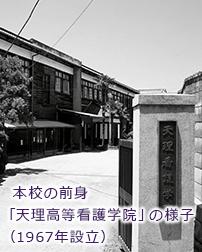 建学の精神イメージ画像