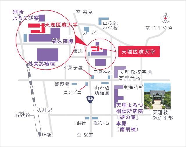 天理医療大学 〒632-0018 奈良県天理市別所町80-1