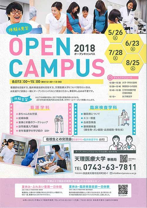 オープンキャンパス2018年度 1枚目