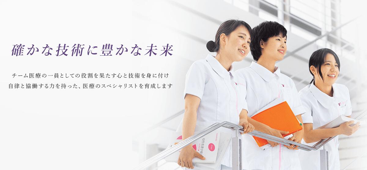 確かな技術に豊かな未来 チーム医療の一員としての役割を果たす心と技術を身につけ 自律と共働する力を持った、医療のスペシャリストを育成します