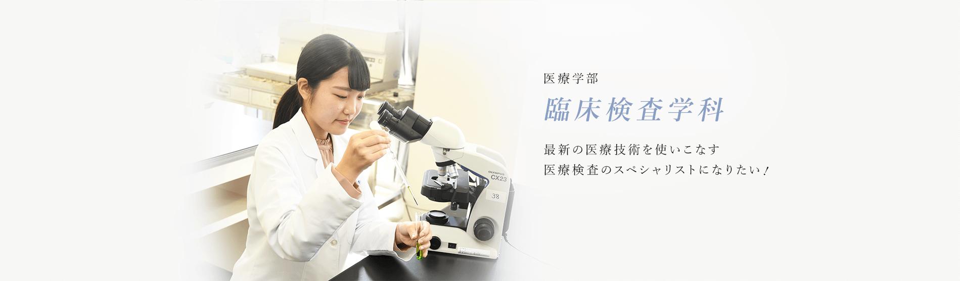 医療学部 臨床検査学科 最新の医療技術を使いこなす 医療検査のスペシャリストになりたい!
