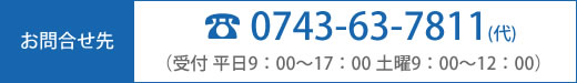 0743-63-7811