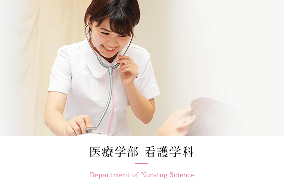医療学部 看護学科 Department of Nursing Science