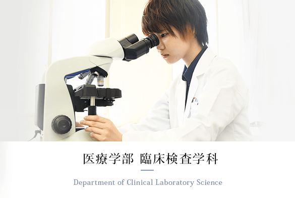 医療学部 臨床検査学科 Department of Clinical Laboratory Science