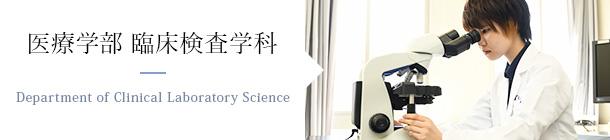 医療学部 臨床検査学科 Department of Clinical Laboratory Science