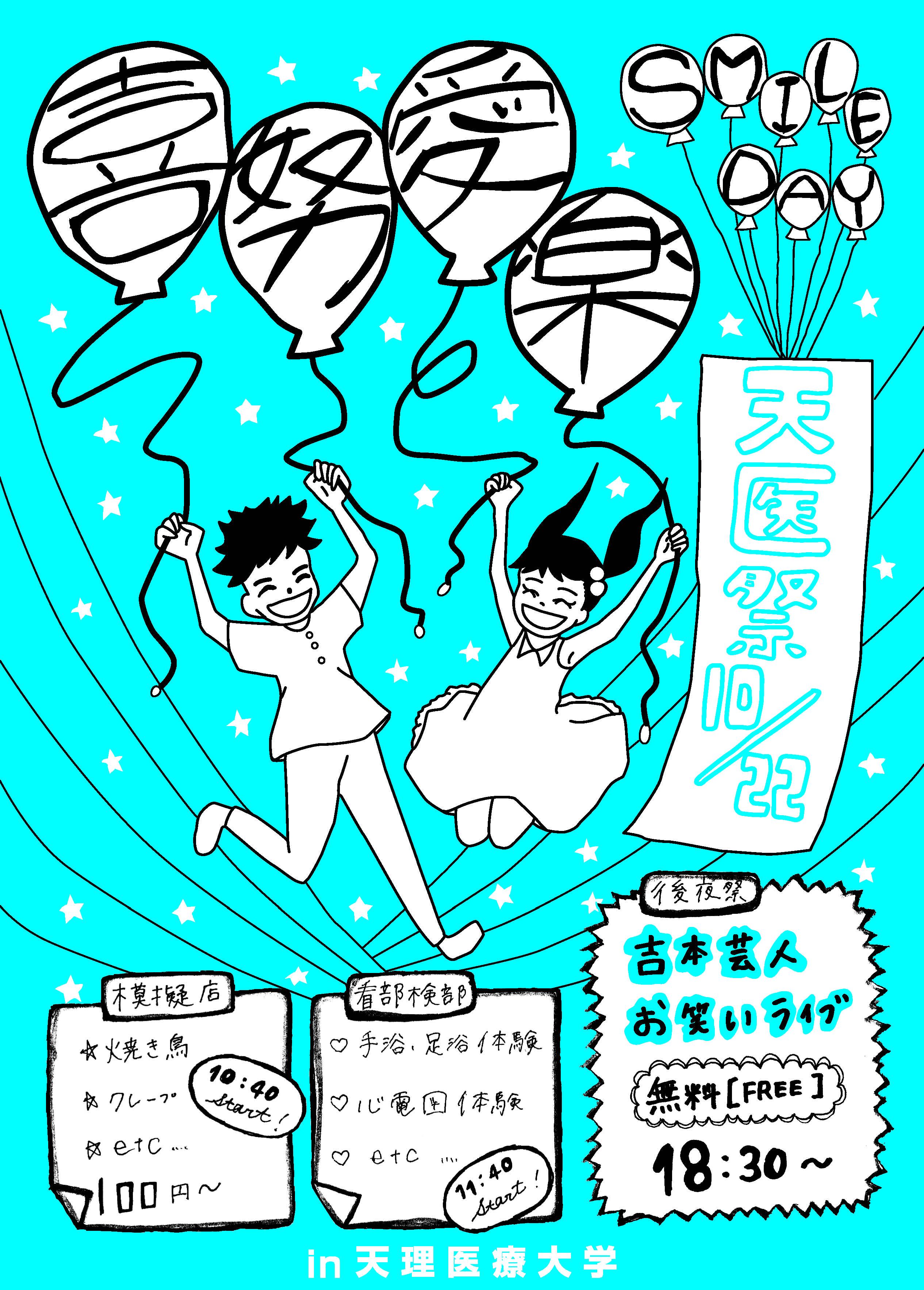【10/22】天医祭(学祭)の開催のお知らせ
