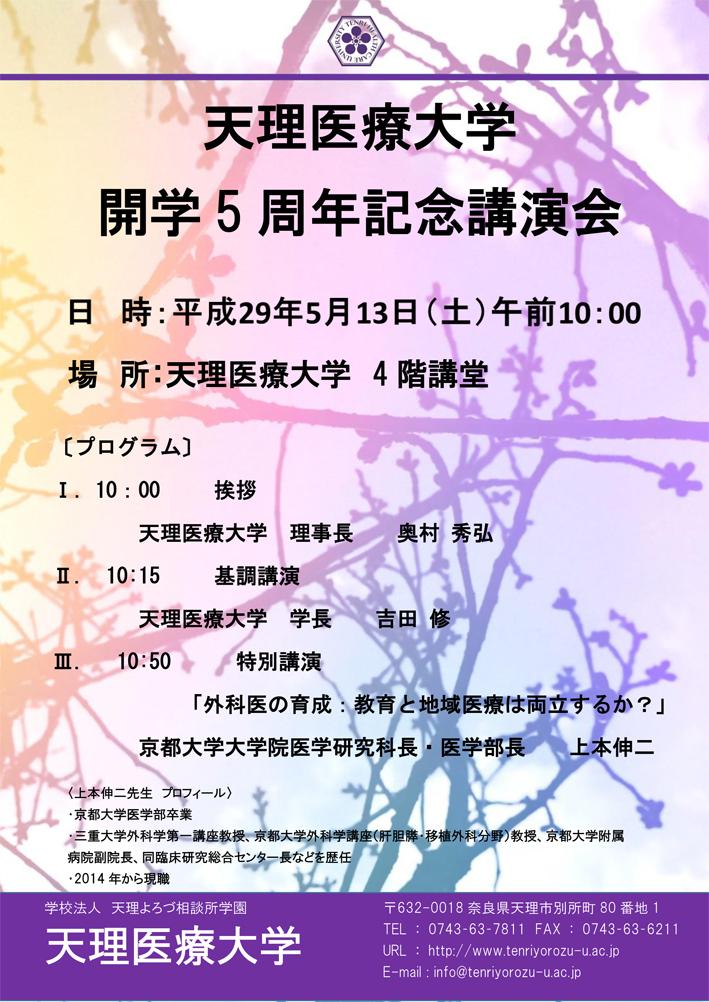 天理医療大学 開学5周年記念講演会を開催いたします