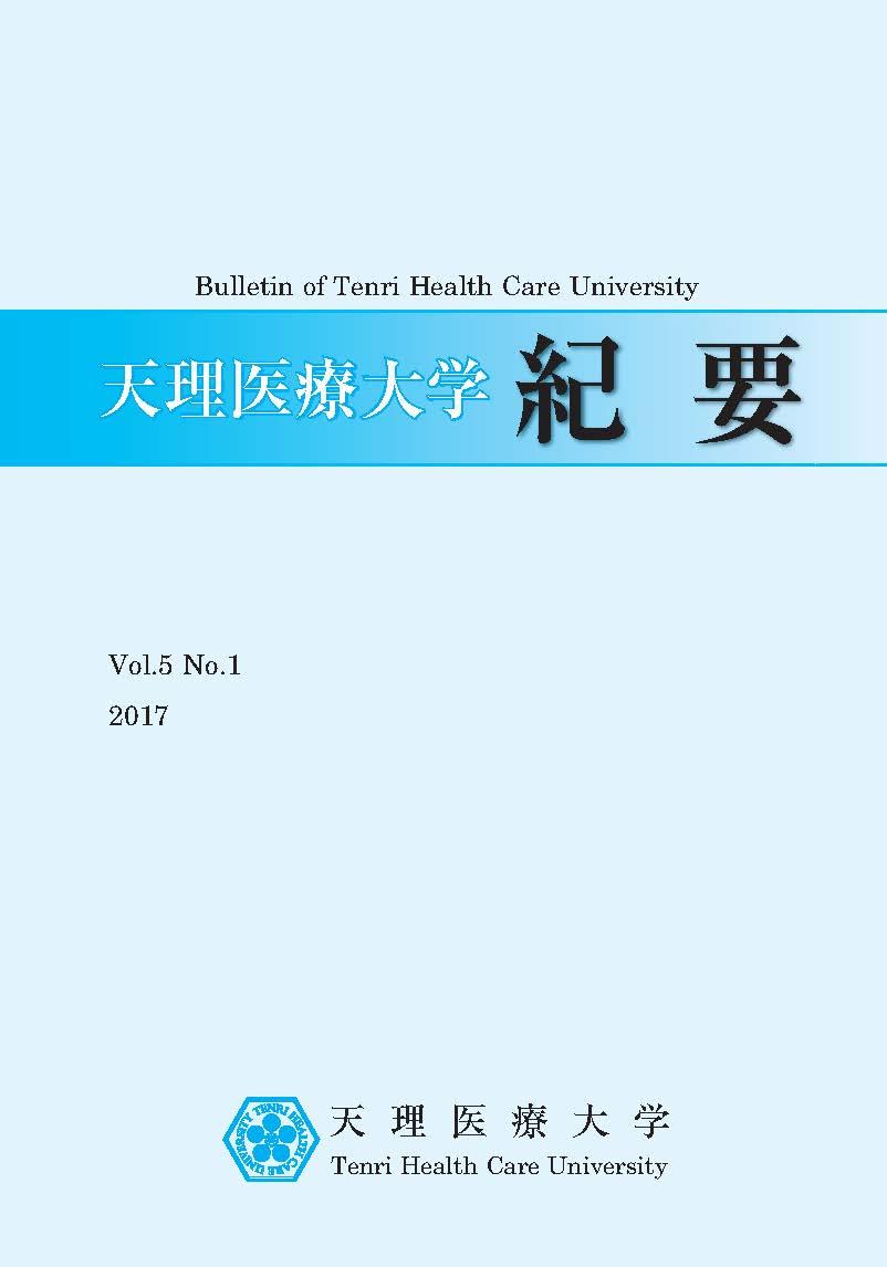 2016年度 天理医療大学紀要を公開しました