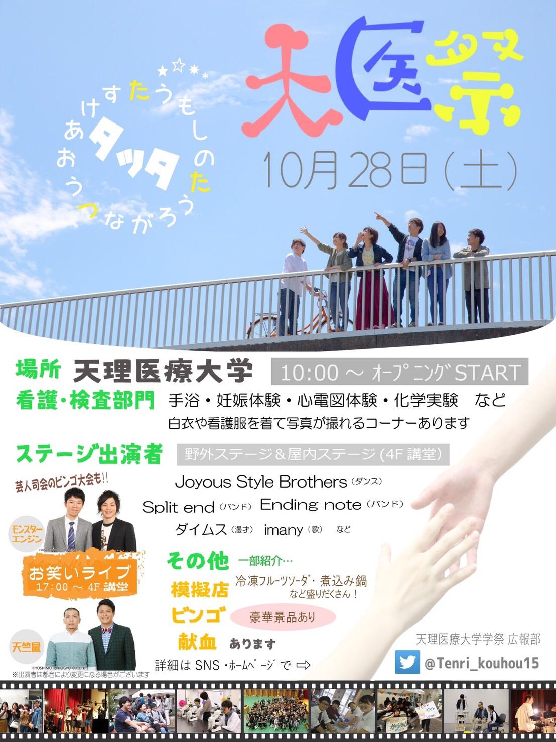 【10/28】天医祭(学園祭)の開催のお知らせ
