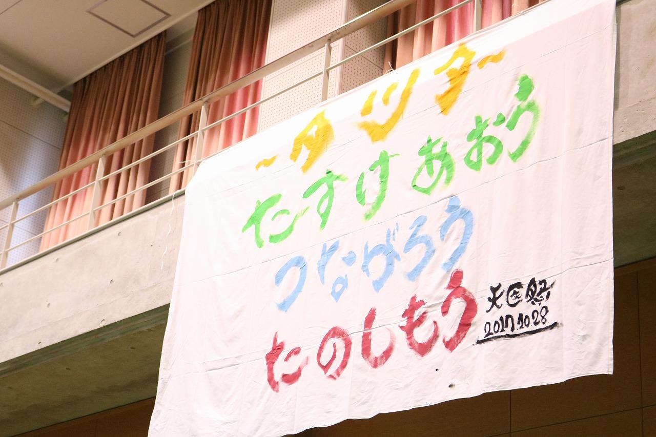 2017.10.28 天医祭(学園祭)を開催しました
