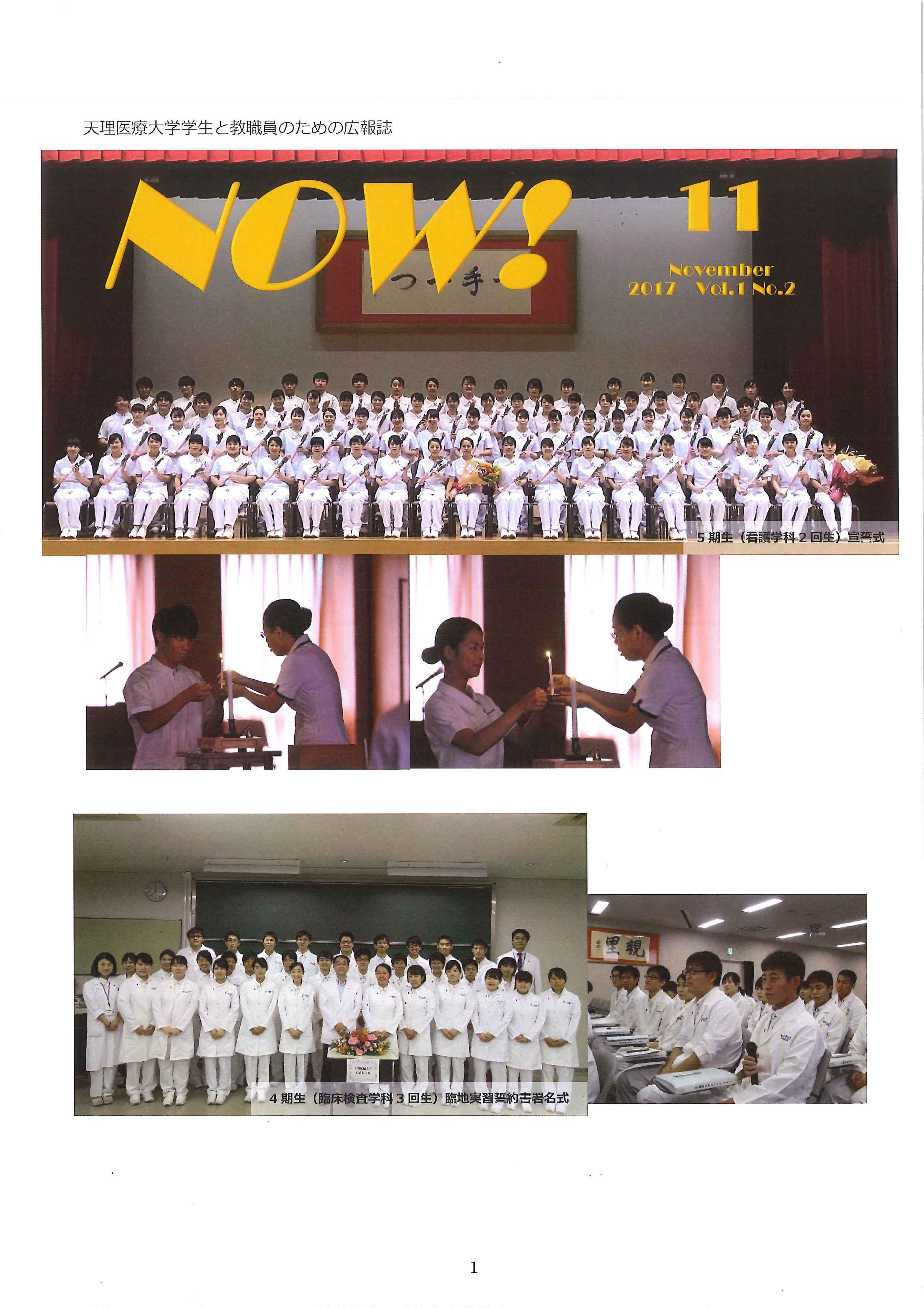 学内向け版 天理医療大学「広報誌」NOW!No.2が発刊されました