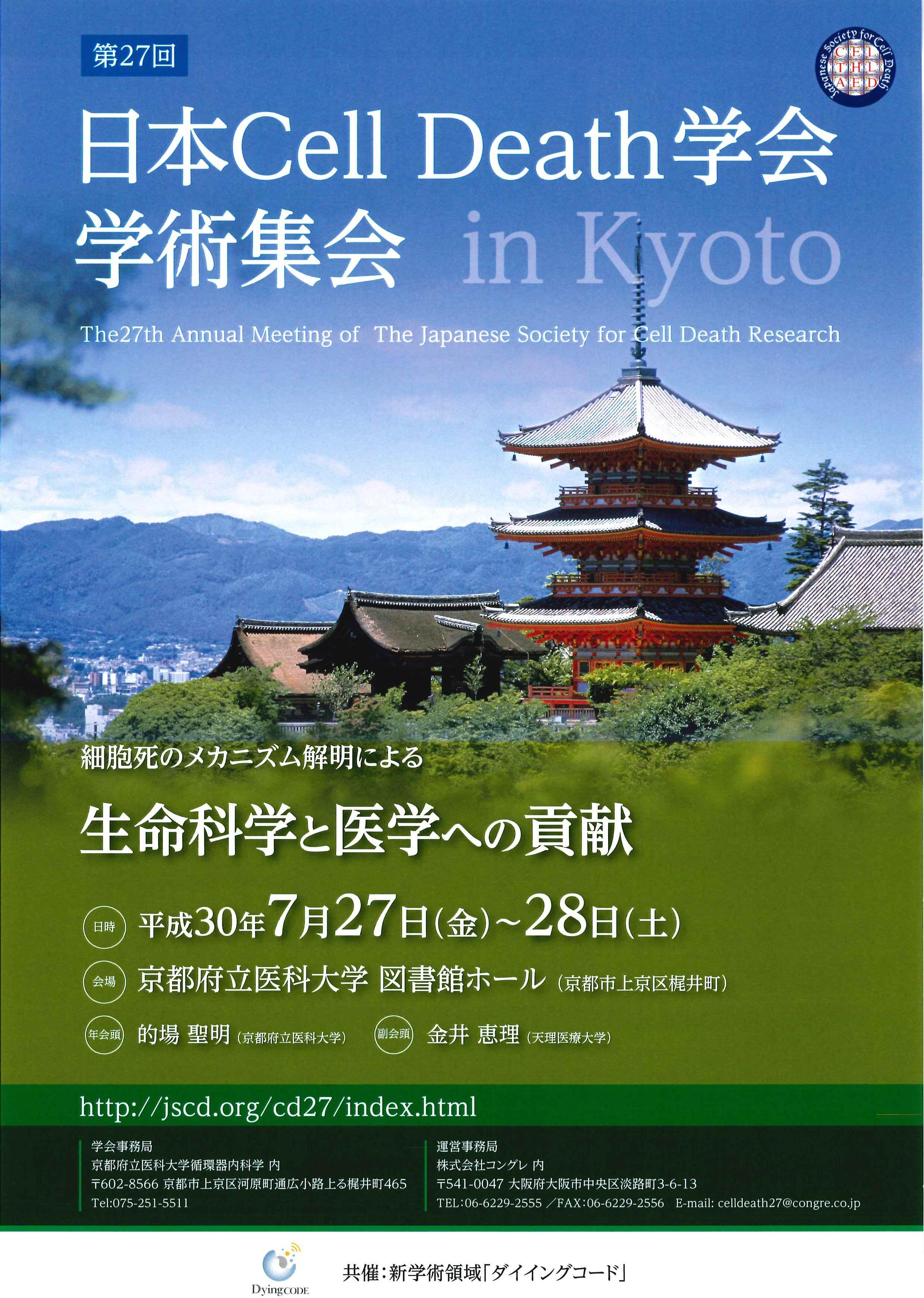 第27回日本Cell Death学会学術集会 in Kyotoに本学教員が主催します