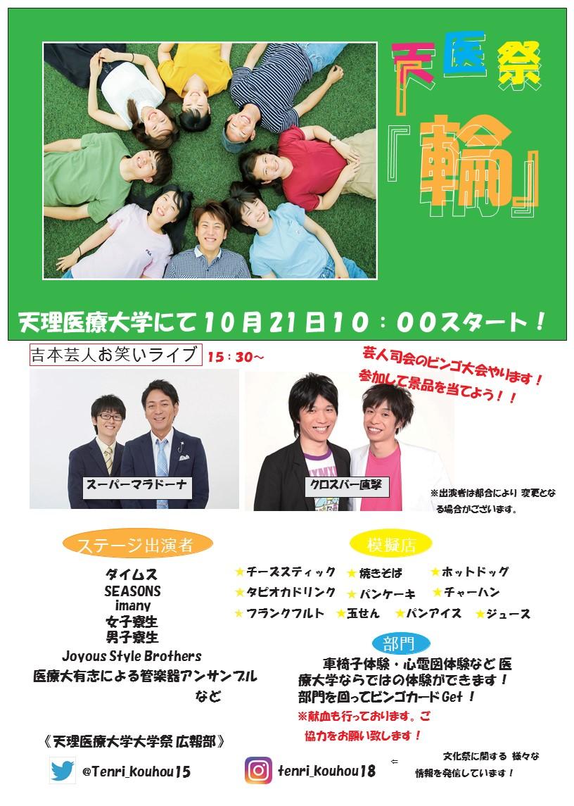 【10/21】天医祭(学園祭)の開催のお知らせ