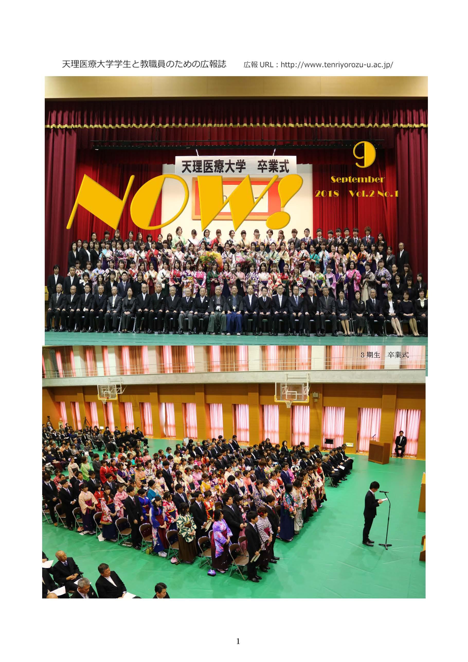 学内向け版 天理医療大学「広報誌」NOW!Vol.2 No.1が発刊されました