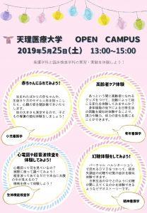2019年度第1回オープンキャンパスの体験学習の詳細をお知らせします!