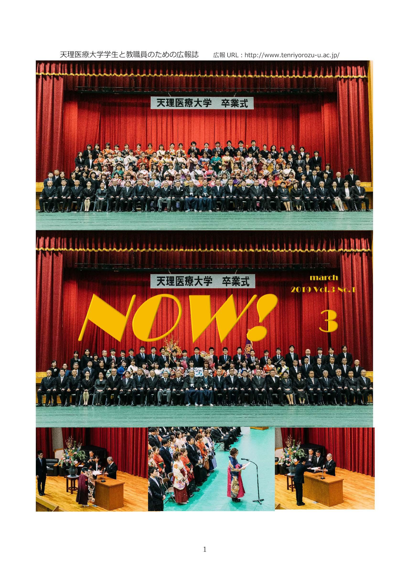 本学学生と教職員のための広報誌  NOW vol.3 No.1が発行しました