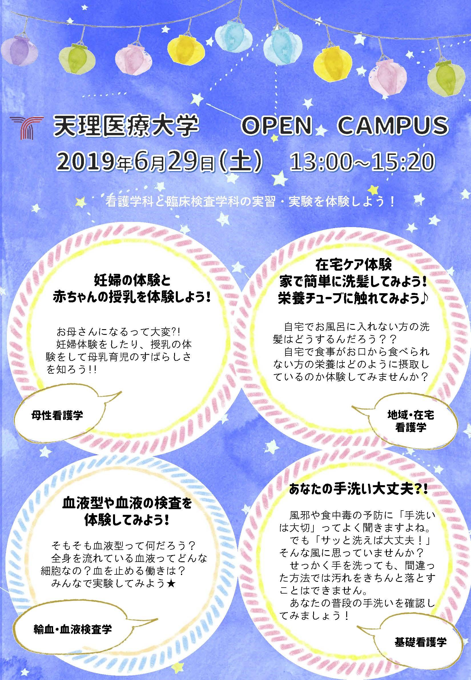 2019年度第2回目のオープンキャンパス体験学習の内容が決定しました!