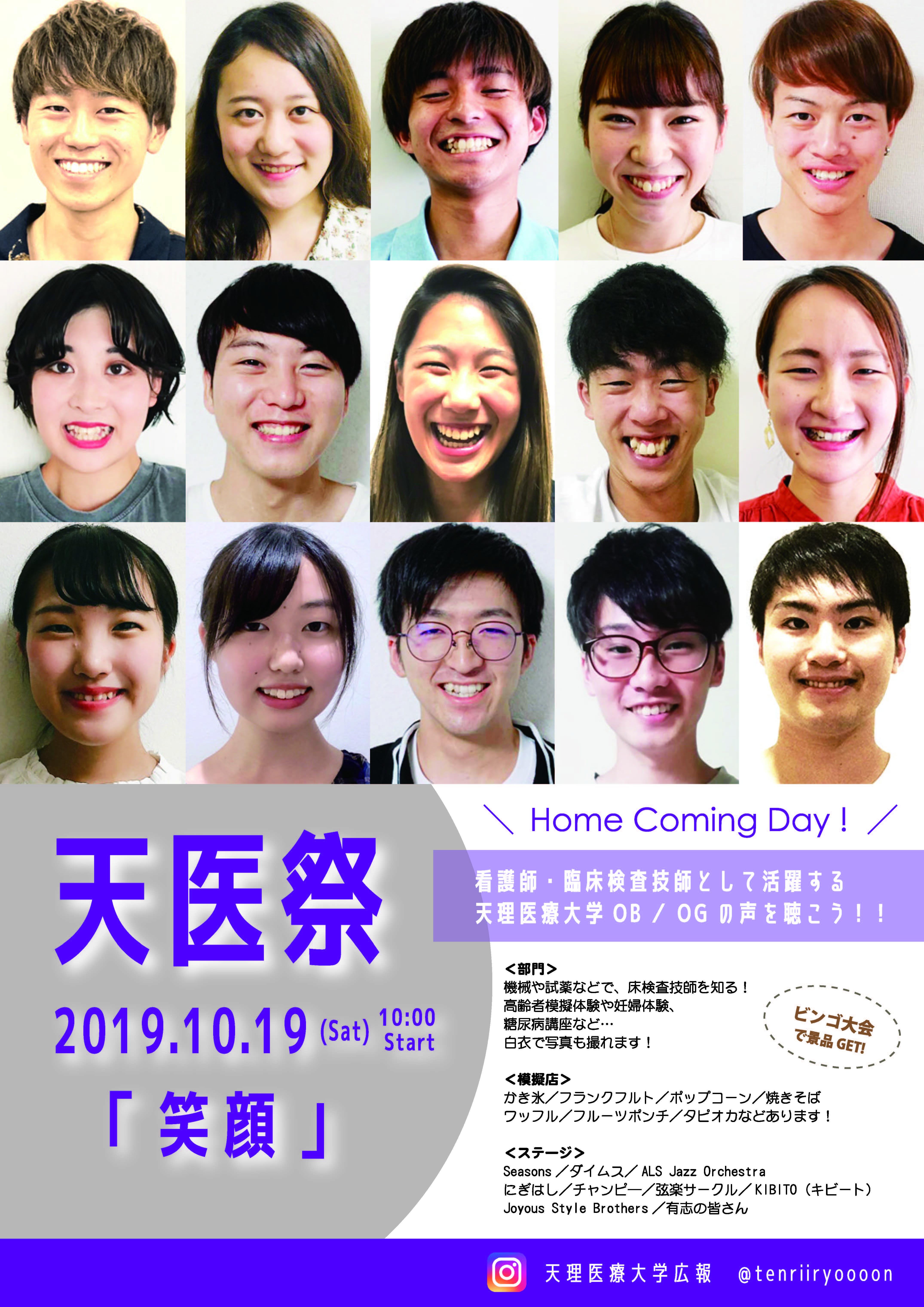 【10/19】天医祭(学園祭)の開催のお知らせ