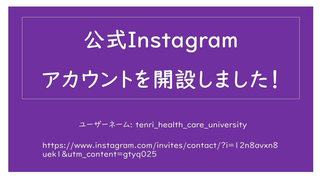 公式Instagramアカウントを開設しました!