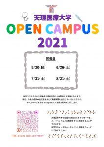 オープンキャンパス2021のお知らせ
