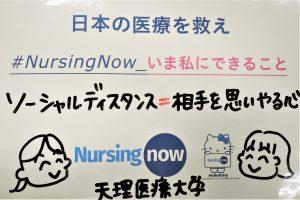 「#NursingNow_いま私にできること」看護職へエールを届けました