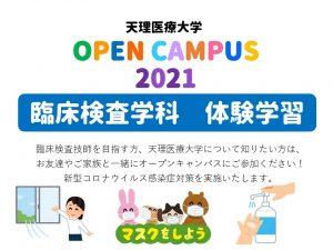 オープンキャンパス2021 臨床検査学科体験学習のお知らせ