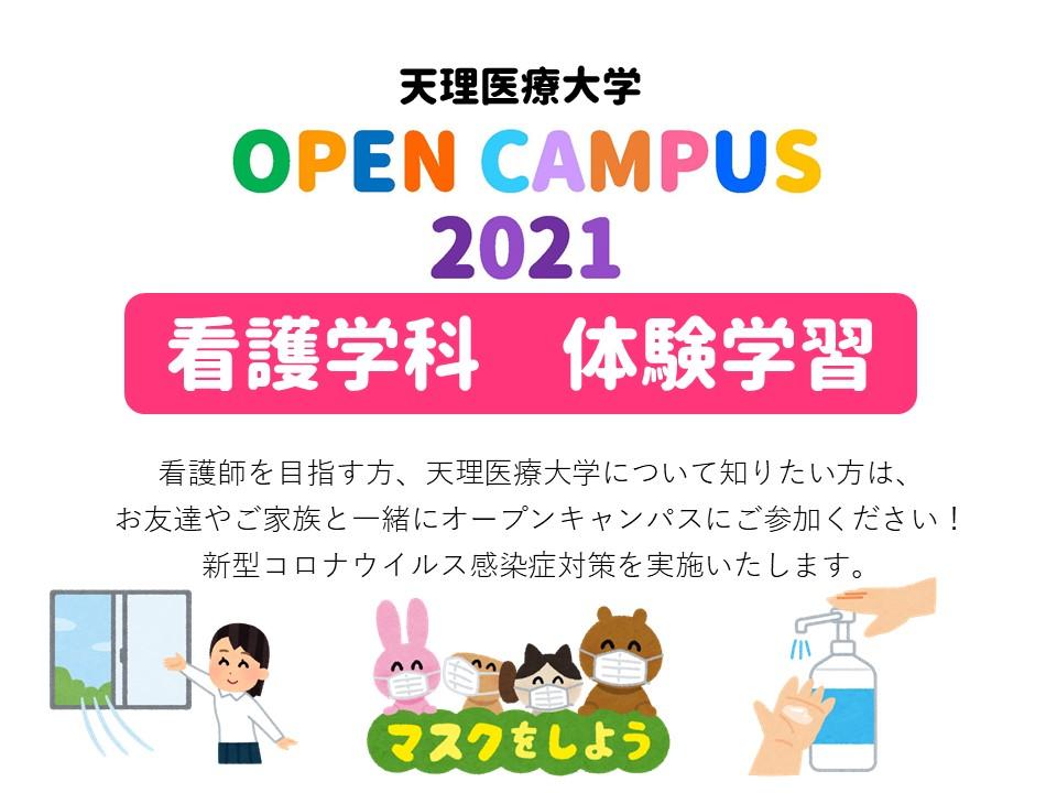 オープンキャンパス2021 看護学科体験学習のお知らせ