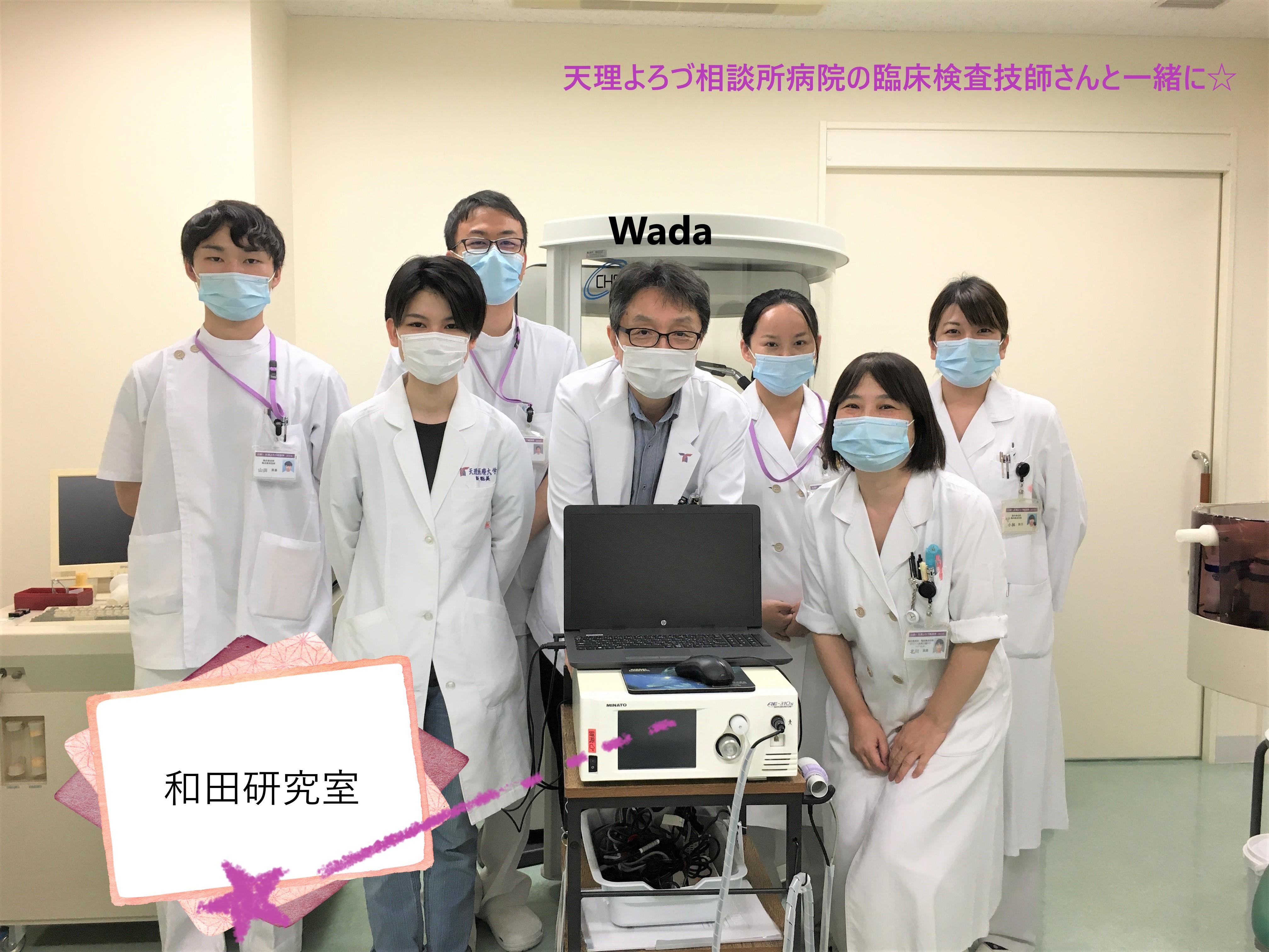 研究室紹介№5「和田研究室」