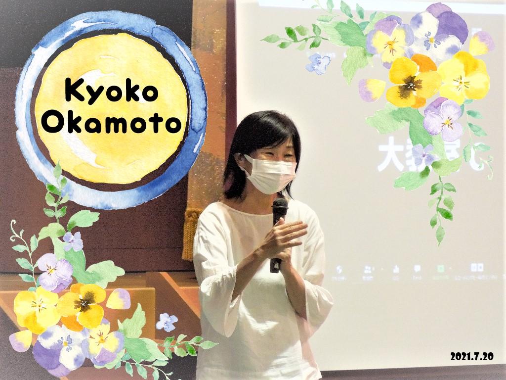 研究室紹介№4「岡本研究室」